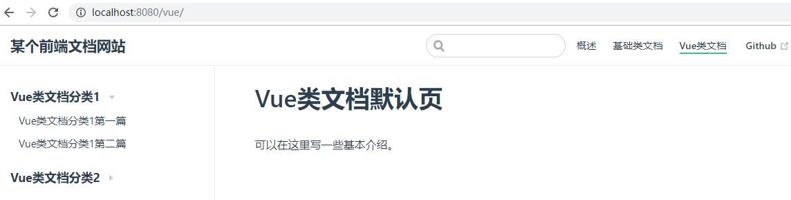 Vue类文档默认页